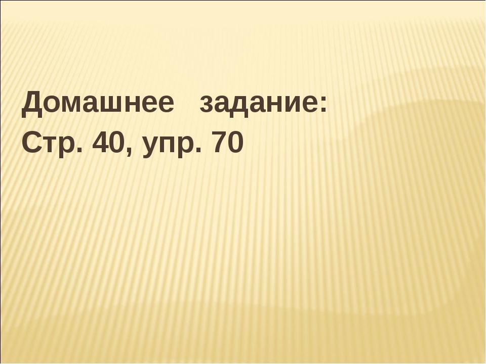 Домашнее задание: Стр. 40, упр. 70