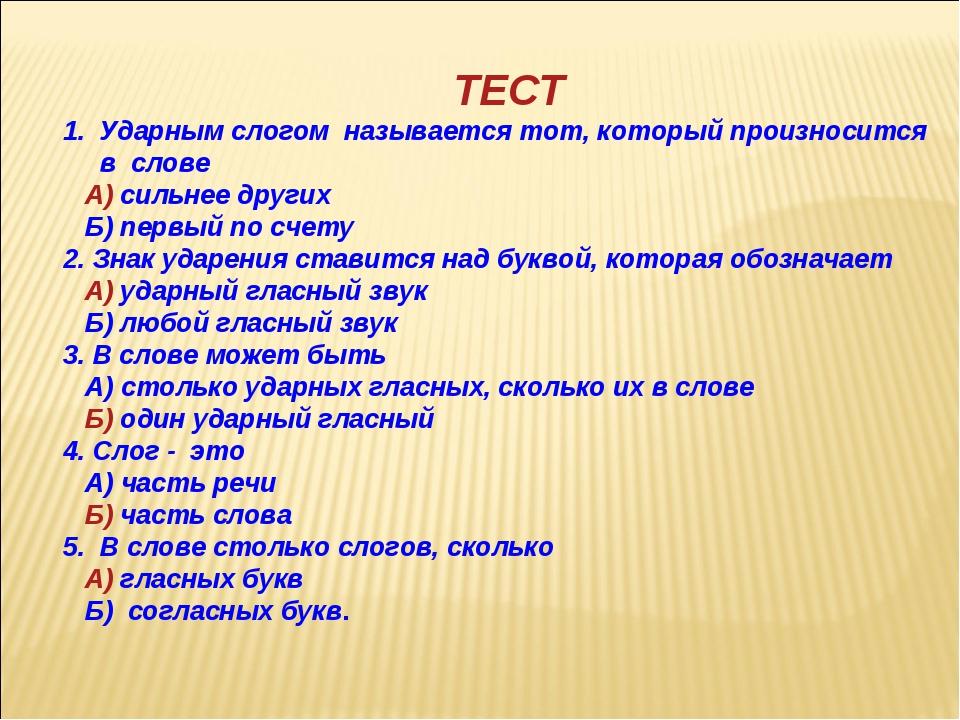 ТЕСТ Ударным слогом называется тот, который произносится в слове А) сильнее...