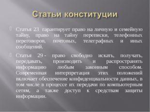 Статья 23 гарантирует право на личную и семейную тайну, право на тайну переп