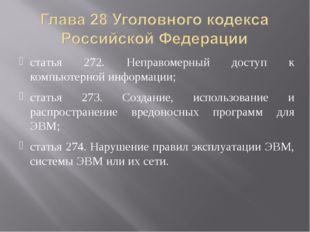 статья 272. Неправомерный доступ к компьютерной информации; статья 273. Созда