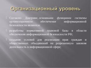 Согласно Доктрине,основными функциями системы организационного обеспечения и