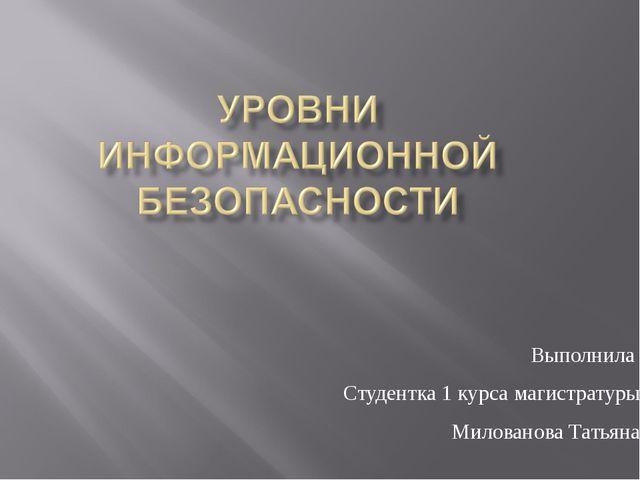 Выполнила Студентка 1 курса магистратуры Милованова Татьяна