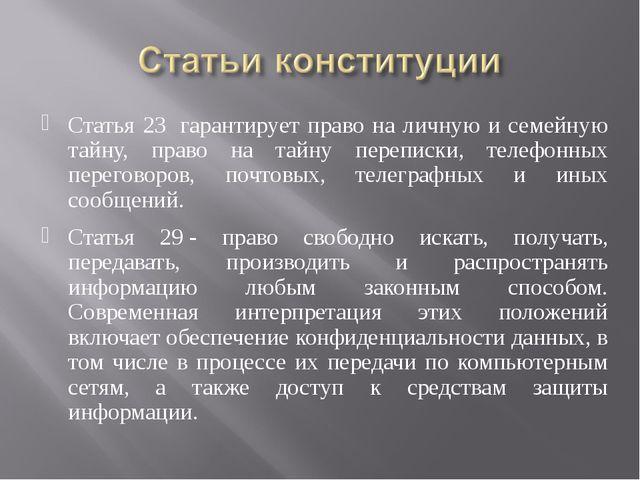 Статья 23 гарантирует право на личную и семейную тайну, право на тайну переп...