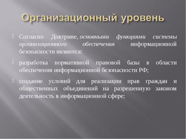 Согласно Доктрине,основными функциями системы организационного обеспечения и...