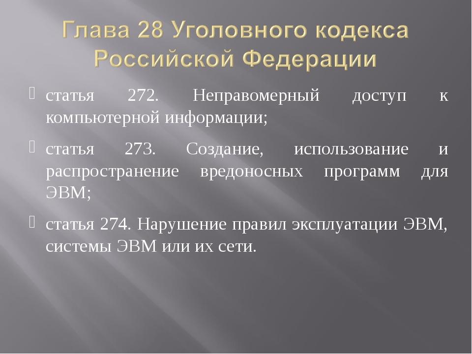 статья 272. Неправомерный доступ к компьютерной информации; статья 273. Созда...