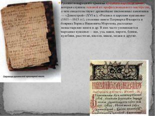 Русские повара свято хранили традиции народной кухни, которая служила основой