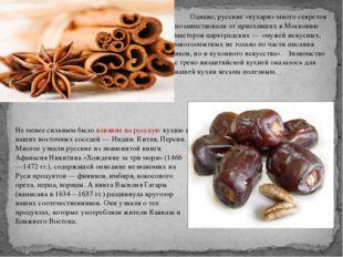 Однако, русские «кухари» много секретов позаимствовали от приехавших в Моско