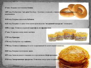 """15 век. Впервые изготовлены блины. 1487 год. Изобретены """"хот-доги""""hot dogs -"""