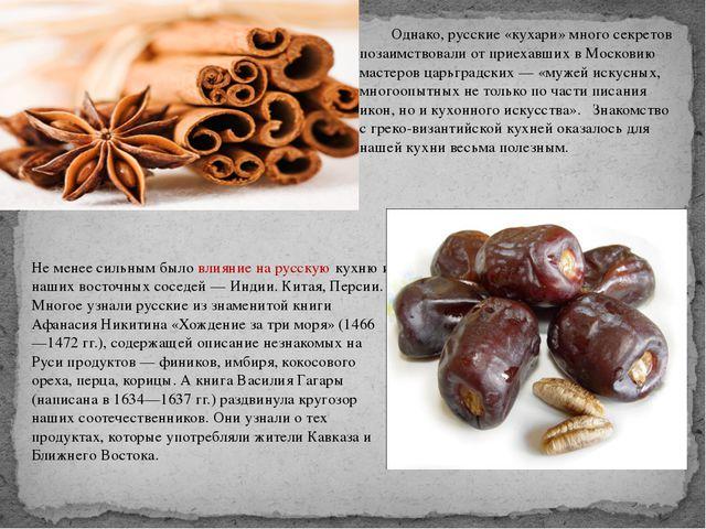 Однако, русские «кухари» много секретов позаимствовали от приехавших в Моско...