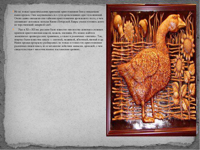 Но не только практическими приемами приготовления блюд овладевали наши предки...