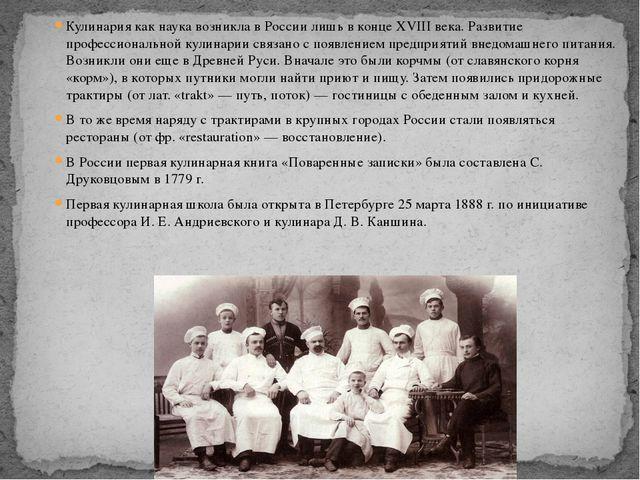 Кулинария как наука возникла в России лишь в конце XVIII века. Развитие профе...