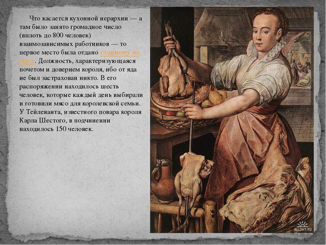Что касается кухонной иерархии — а там было занято громадное число (вплоть до...