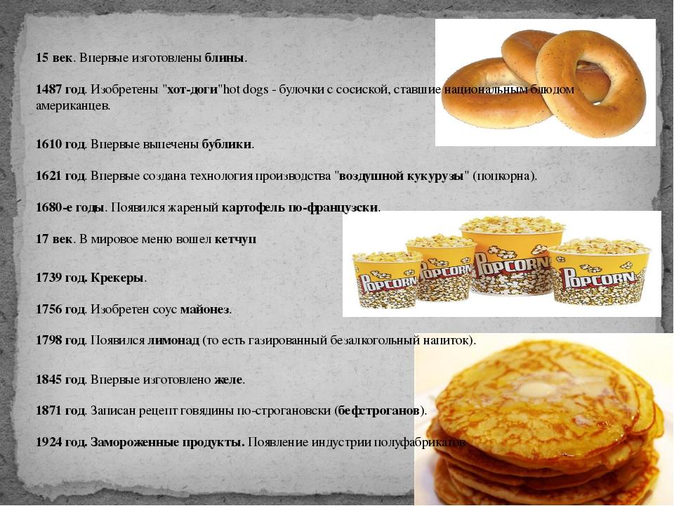 """15 век. Впервые изготовлены блины. 1487 год. Изобретены """"хот-доги""""hot dogs -..."""