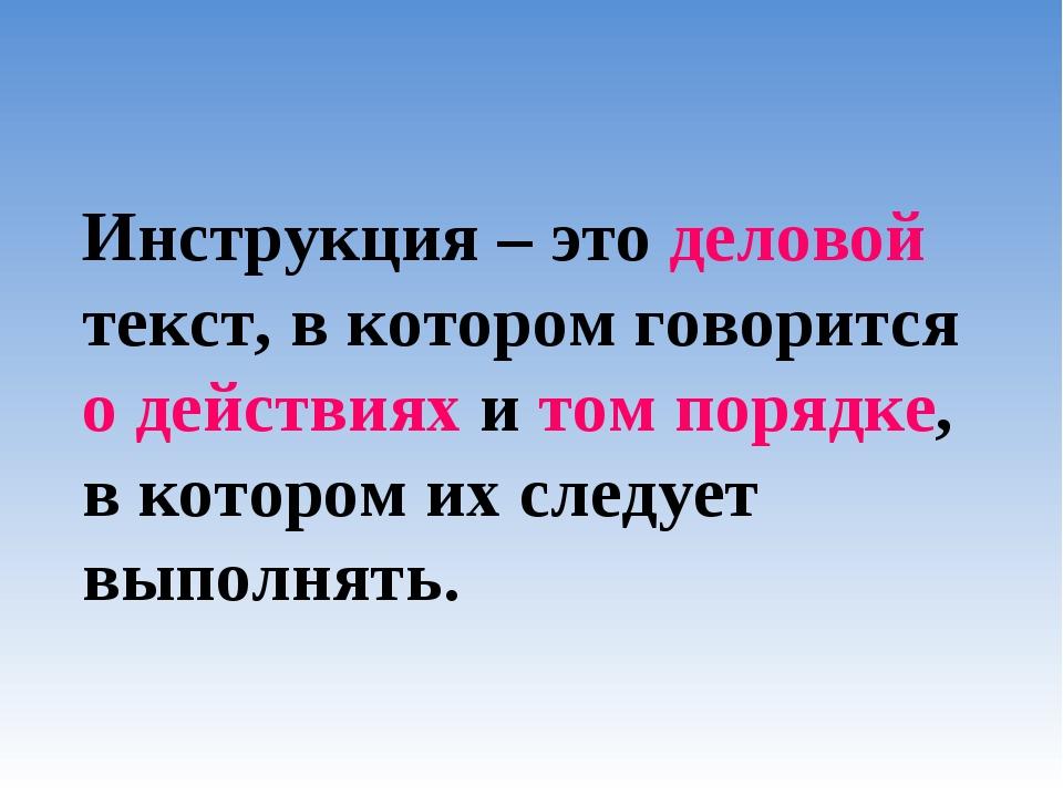 Инструкция – это деловой текст, в котором говорится о действиях и том порядке...