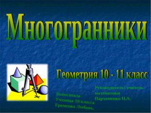 Выполнила Ученица 10 класса Еременко Любовь. Руководитель: учитель математик