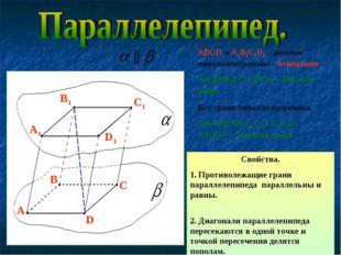 АВСD и A1B1C1D1 – равные параллелограммы – основания АА1   ВВ1   СС1   DD1 –