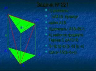 Задача № 221 1) доказать: ∆АА1В- прямоуг. найти А1В; 3)доказать: А1В=ВС1; 4)