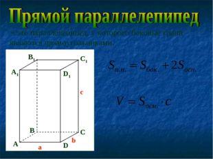 – это параллелепипед, у которого боковые грани являются прямоугольниками. А