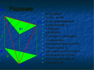 Решение: ∆АА1В- прямоуг. Т.к. АА1┴ пл. АВС (по усл. призма правильная) 2) А1В