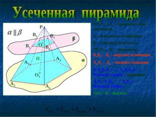PA1A2…An – произвольная пирамида α – плоскость основания β – секущая плоскост