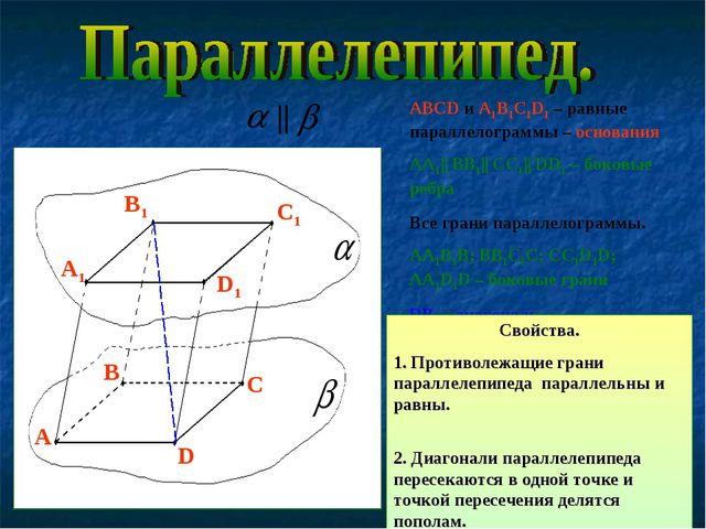 АВСD и A1B1C1D1 – равные параллелограммы – основания АА1   ВВ1   СС1   DD1 –...