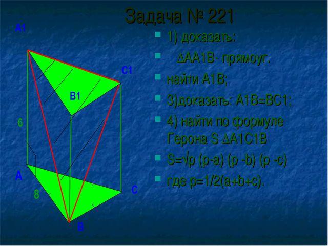 Задача № 221 1) доказать: ∆АА1В- прямоуг. найти А1В; 3)доказать: А1В=ВС1; 4)...