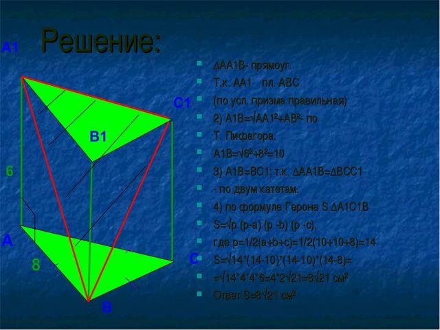 Решение: ∆АА1В- прямоуг. Т.к. АА1┴ пл. АВС (по усл. призма правильная) 2) А1В...