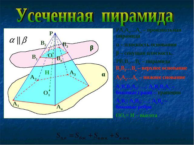 PA1A2…An – произвольная пирамида α – плоскость основания β – секущая плоскост...