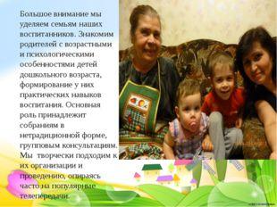 Большое внимание мы уделяем семьям наших воспитанников. Знакомим родителей с