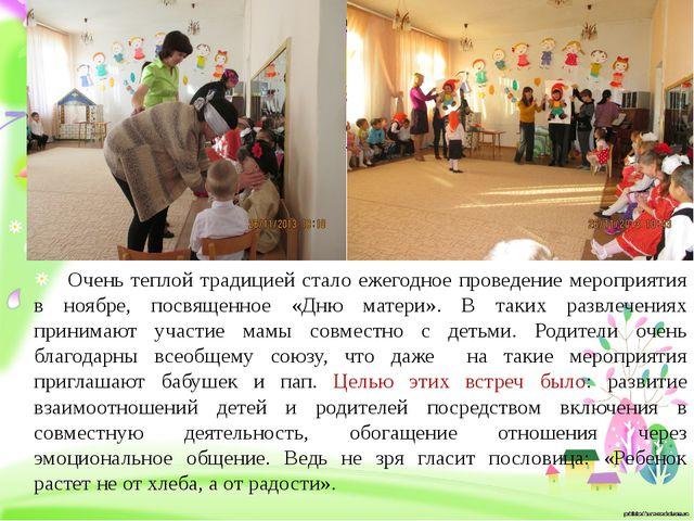 Очень теплой традицией стало ежегодное проведение мероприятия в ноябре, посв...