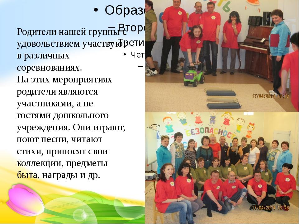 Родители нашей группы с удовольствием участвуют в различных соревнованиях. Н...