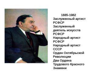 1885-1982 Заслуженный артист РСФСР Заслуженный деятель искусств РСФСР Народн