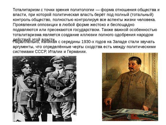 Тоталитаризм с точки зрения политологии — форма отношения общества и власти,...
