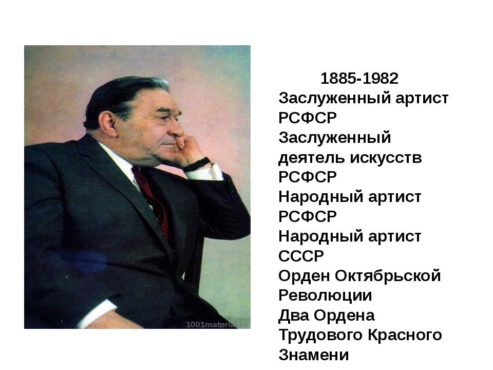 1885-1982 Заслуженный артист РСФСР Заслуженный деятель искусств РСФСР Народн...