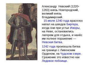 Александр Невский (1220-1263) князь Новгородский, великий князь Владимирский.