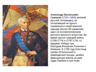 Александр Васильевич Суворов (1729—1800) великий русский полководец, не потер