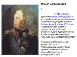 Михаил Илларионович Голени́щев-Куту́зов (светле́йший князь Голени́щев-Куту́зо