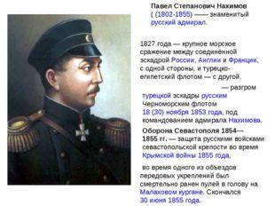 Павел Степанович Нахимов ( (1802-1855)—— знаменитый русский адмирал. Навари́