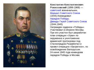 Константин Константинович Рокоссовский (1896-1968)— советский военачальник,