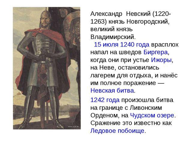 Александр Невский (1220-1263) князь Новгородский, великий князь Владимирский....