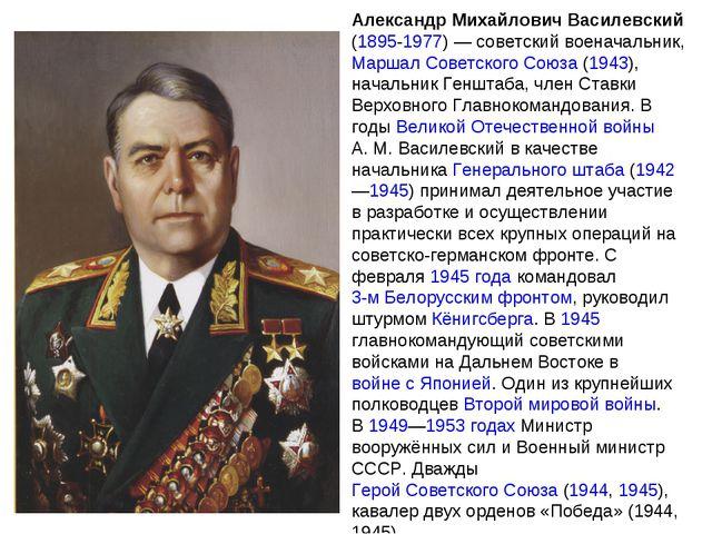 Александр Михайлович Василевский (1895-1977)— советский военачальник, Маршал...