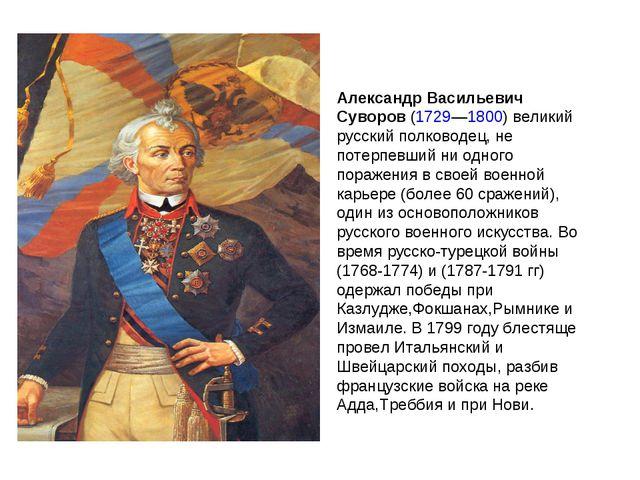 Александр Васильевич Суворов (1729—1800) великий русский полководец, не потер...