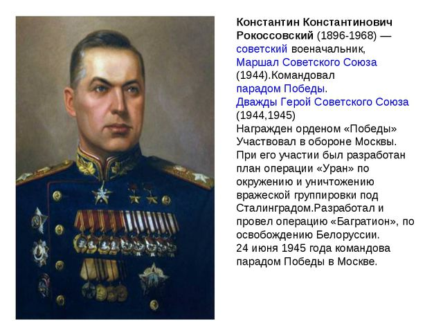 Константин Константинович Рокоссовский (1896-1968)— советский военачальник,...