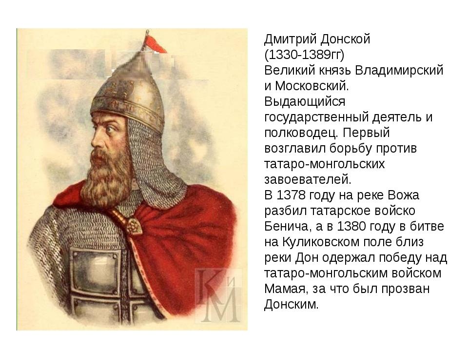 Дмитрий Донской (1330-1389гг) Великий князь Владимирский и Московский. Выдающ...