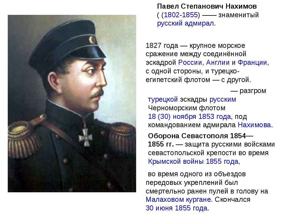 Павел Степанович Нахимов ( (1802-1855)—— знаменитый русский адмирал. Навари́...