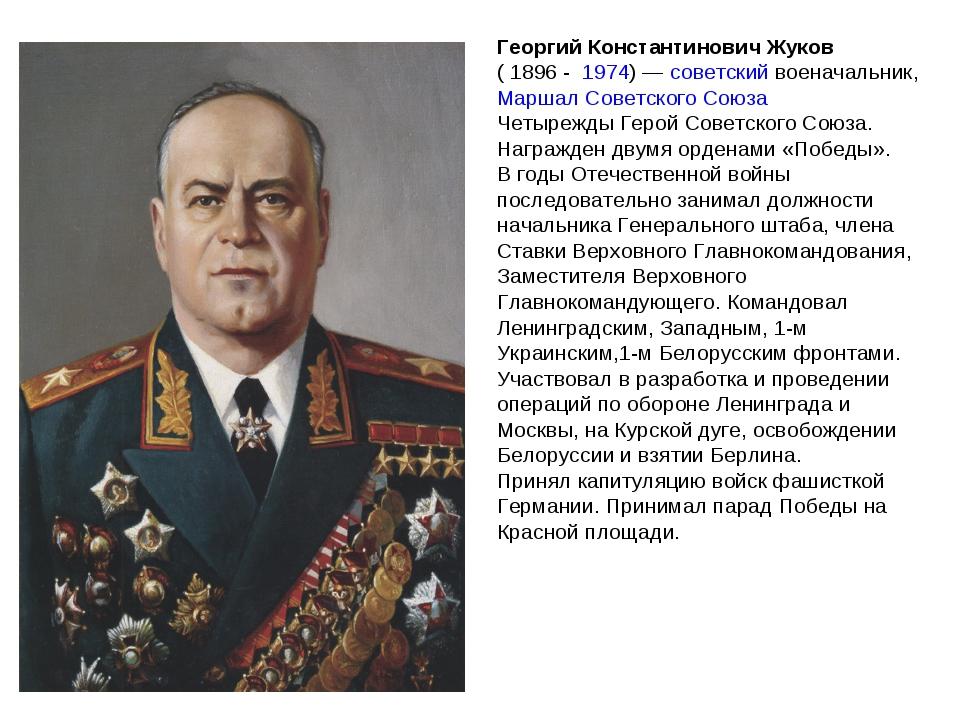 Георгий Константинович Жуков ( 1896 - 1974)— советский военачальник, Маршал...