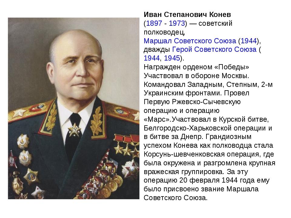 Иван Степанович Конев (1897- 1973)— советский полководец, Маршал Советского...