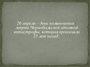 26 апреля – день поминовения жертв Чернобыльской атомной катастрофы, которая