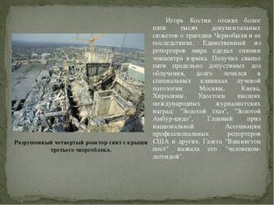 Игорь Костин отснял более пяти тысяч документальных сюжетов о трагедии Черноб