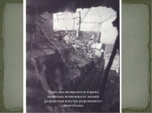Через два месяца после взрыва появилась возможность заснять разрушения изнутр